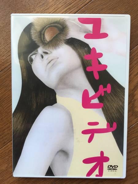 YUKI ユキビデオ ミュージックビデオ DVD ライブグッズの画像