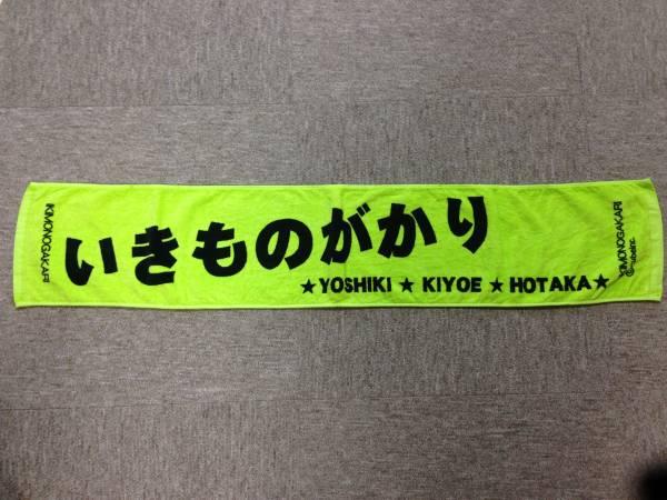 ★美品★ いきものがかり マフラータオル 黄緑