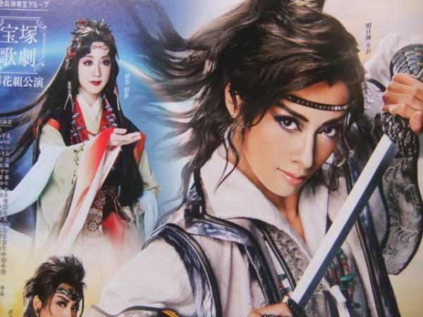 宝塚歌劇団 花組公演 「邪馬台国の風」 JR西日本 折込広告
