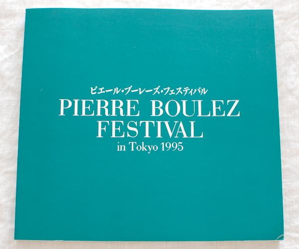 [music] 1995年 ピエール・ブーレーズ・フェスティバル 公式プログラム