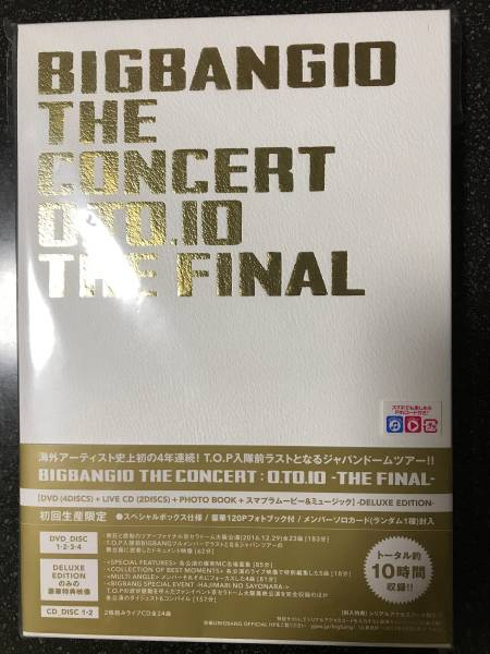BIG BANG 10 THE CONCERT 0.TO.10 THE FINAL 中古品 4DVD+2CD スンリ