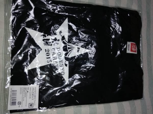 どうでしょうキャラバン2015 Tシャツブラック Mサイズ〓HTB・水曜どうでしょう〓 未開封新品