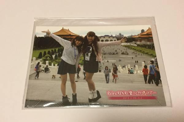 ×Pile&AINA 台湾ツアー フォトブック 新品未開封 [検:楠田亜衣奈 パンフレット サイン ブロマイド 生写真 ペンライト ブレード ポスター