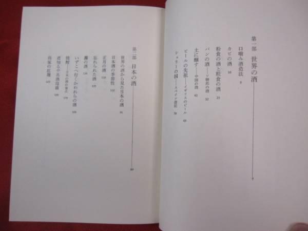 ☆古酒新酒 坂口謹一郎著 【酒・随筆・文学】_画像3