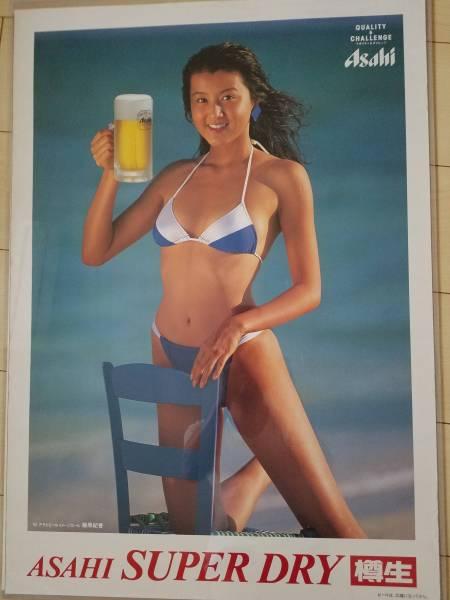 【激レア】藤原紀香 アサヒビール ポスター グッズの画像