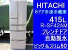 1円スタート!□日立 6ドア冷凍冷蔵庫 R-SF42AMビッ