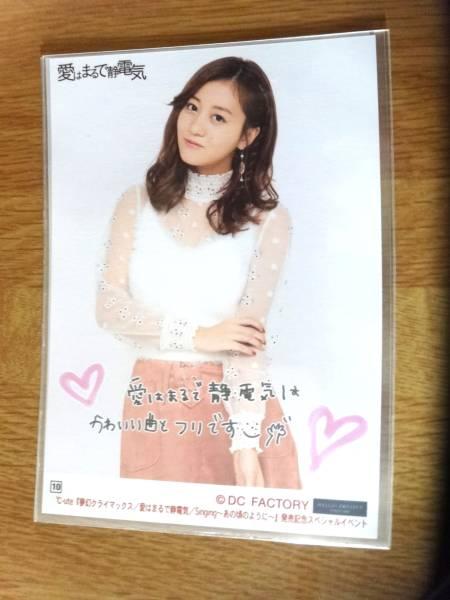 ℃-ute 萩原舞 コレクション写真 1枚 夢幻クライマックス/愛はまるで静電気/Singing~あの頃のように~