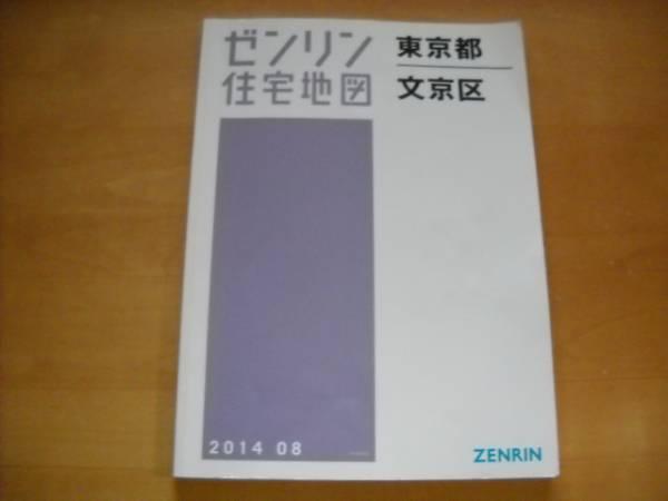 「ゼンリン住宅地図 東京都文京区 2014 08」_画像1
