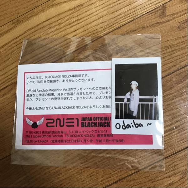 2NE1ダラちゃんのチェキ ライブグッズの画像