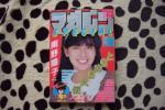 少年マガジン増刊号 1985年10号 南野陽子
