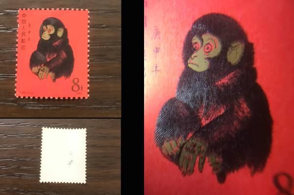 中国切手 赤猿1980年庚申年8分 本物保証 未使用