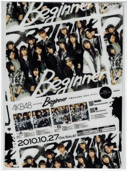 AKB48 0と1の間 ジョーシン 上新電機 購入特典 下敷き Beginner