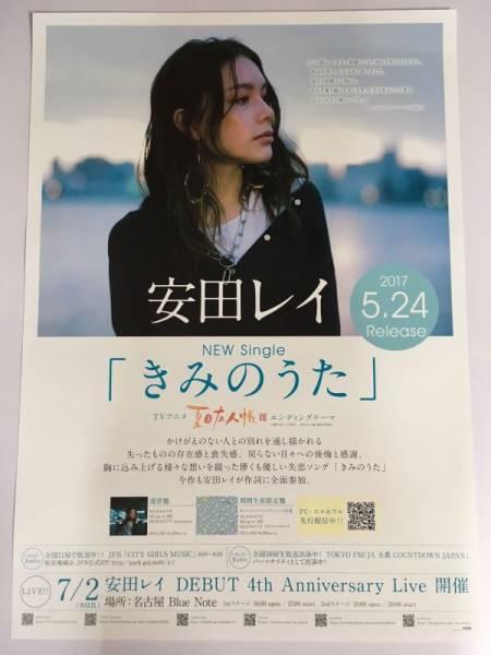 安田レイ きみのうた CD販促告知B2ポスター 夏目友人帳 陸 edテーマ