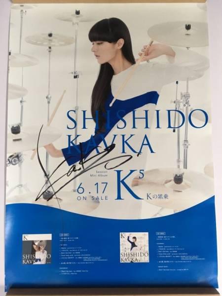 シシド・カフカ 直筆サイン入りB2ポスター Kの累乗 SHISHIDO KAVKA