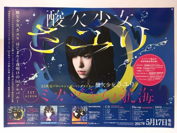 酸欠少女 さユり 1st album ミカヅキの航海 販促告知B2ポスター