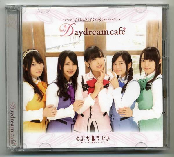 ∽♪∽ Petit Rabbit's『Daydream cafe(初回限定盤)シャロカード付』/ ご注文はうさぎですか?/ 佐倉綾音 水瀬いのり 内田真礼 グッズの画像