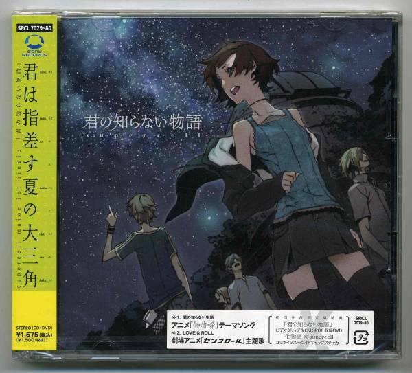 ∽♪∽ supercell『君の知らない物語(初回限定盤・新品未開封)CD+DVD』/ 化物語 グッズの画像