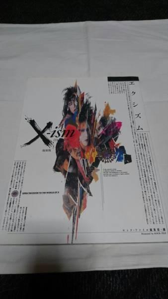 「X-ism エクシズム 復刻版」初版 XJAPAN TOSHI HIDE YOSHIKI PATA TAIJI