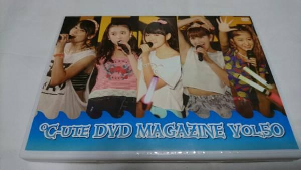 「℃-ute DVD MAGAZINE vol.50」 矢島舞美 中島早貴 鈴木愛理 岡井千聖 萩原舞  ライブグッズの画像