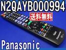 P78 N2QAYB000994 パナソニック 新品リモコン 送料無料 DMR-BRW1000/DMR-BRZ1000/DMR-BRZ2000用 (DMRBRW1000 DMR-BRZ1000 DMRBRZ2000)