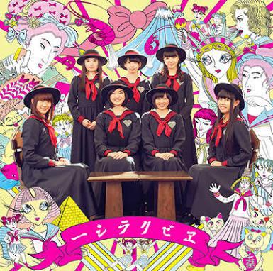 私立恵比寿中学 アルバム エビクラシー 通常盤 新品未開封 ライブグッズの画像
