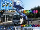 ☆いすゞ エルフ 高所作業車 タダノ AT-120S 地上床高12m 車検:平成30年1月23日 NOx・PM適合☆