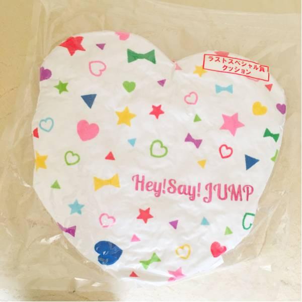 【Hey!Say!JUMP/新品未開封/激レア/非売品】ラストスペシャル賞 - クッション コンサートグッズの画像