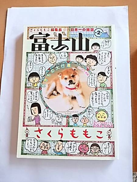 富士山 第2号 さくらももこ 大爆笑エッセイ満載 ちびまる子ちゃん 本 雑誌 グッズの画像