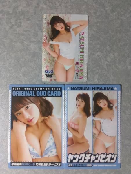 【最新】元AKB48平嶋夏海QUOカード台紙付き① ライブ・総選挙グッズの画像