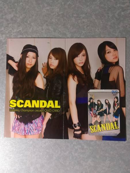 ◆SCANDAL(スキャンダル)QUOカード台紙付きタイプB ライブグッズの画像
