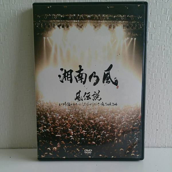 DVD 湘南乃風 いつも誰かのせいにしてばっかりだった俺  ライブグッズの画像