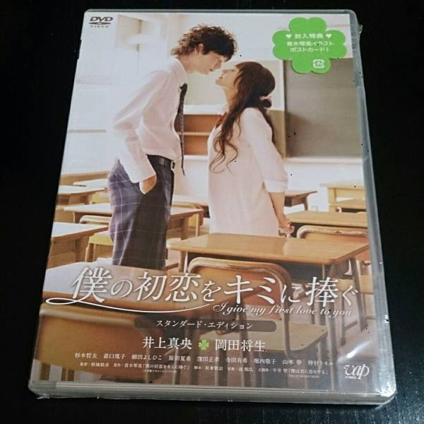 DVD 僕の初恋をキミに捧ぐ 井上真央 岡田将生 新品未開封 グッズの画像