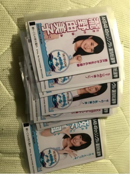 STU48メンバー 64枚まとめ売り 願いごとの持ち腐れ 劇場盤生写真 選挙ポスター 瀧野由美子 薮下楓 【格安】