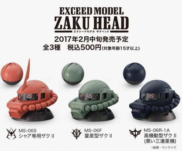 3個セット 機動戦士ガンダム エクシードモデル ザクヘッド EXCEED MODEL ZAKU HEAD シャア専用ザク ザクII 黒い三連星 グッズの画像