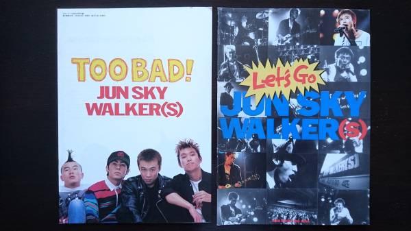 GB ギターブック 付録  JUN SKY WALKER(S) ジュンスカイウォーカーズ ミニブック 2冊セット