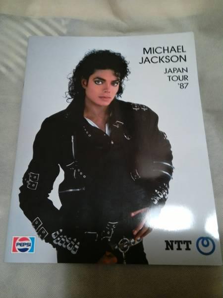 MICHAEL JACKSON☆コンサートパンフレット