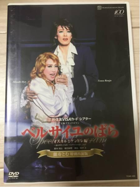 宝塚月組 DVD 【ベルサイユのばら】蘭寿とむ 龍真咲