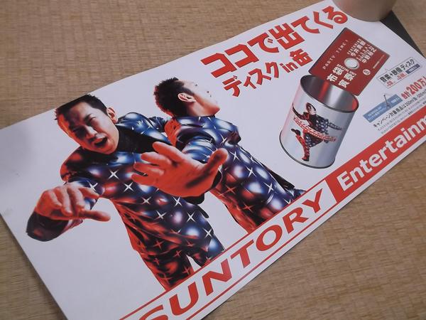 ▼ 布袋寅泰 【 サントリー 両面ポスター 】 元BOOWY / COMPLEX ライブグッズの画像