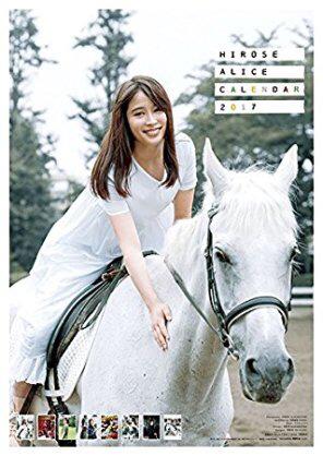 広瀬アリス カレンダー 新品 未開封 2017 グッズの画像
