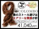 4.2万コロンボ COLOMBO 高品質なカシミアとシルクを使用したヤミツキになる贅沢ストール!スカーフ ショール カシミヤ 絹 イタリア製