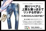 3.8万メッサジェリエ MESSAGERIE カモフラ&チェックリペアが遊び心を擽る!職人技が光る美脚テーパードデニムパンツ ジーンズ イタリア製