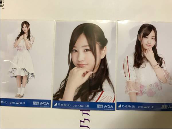 乃木坂 生写真 星野みなみ スペシャル衣装5 コンプ