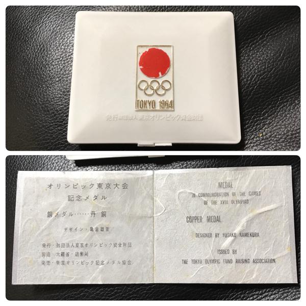 1964年 東京オリンピック記念メダル_画像3