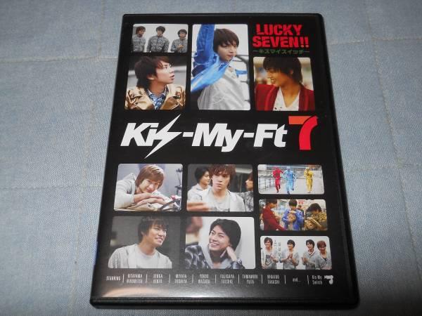 セブン限定 Kis-My-Ft2 DVD 『LUCKY SEVEN!! キスマイスイッチ』♪