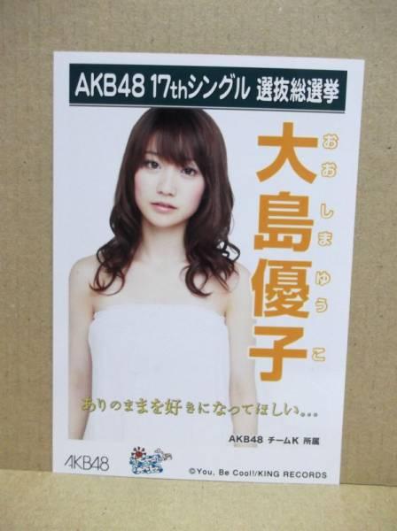 ★『AKB48 チームK 大島優子 AKB48 17thシングル選抜総選挙ポスター生写真』★
