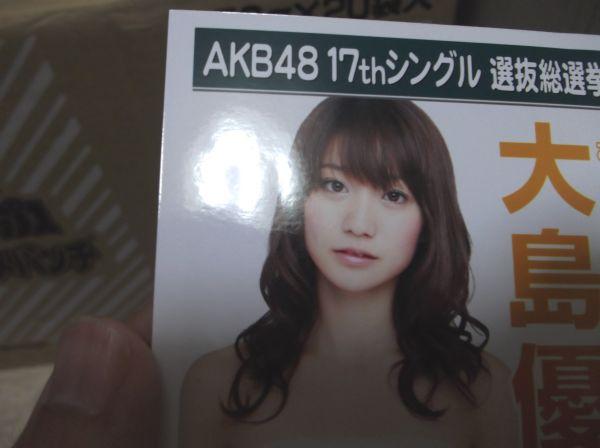 ★『AKB48 チームK 大島優子 AKB48 17thシングル選抜総選挙ポスター生写真』★_画像2