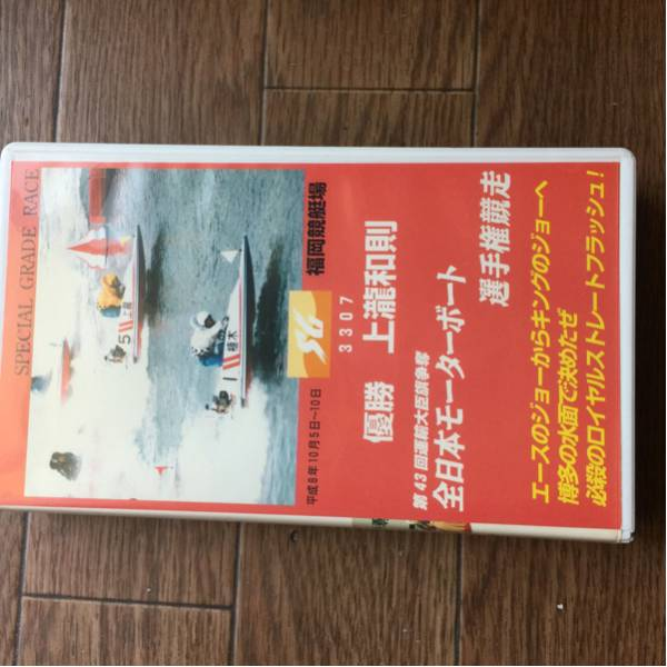 Used VHS Heisei 8th Fukuoka Racecourse The 43rd Transportation Minister Flat competition