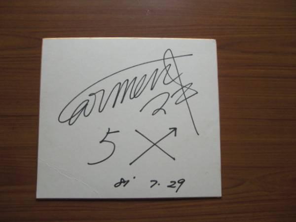 カルメンマキ CARMEN MAKI 5X 自筆サイン 伝説的シンガー
