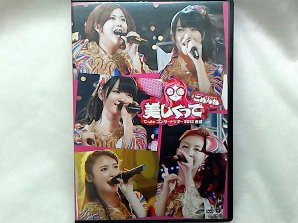 ℃-uteコンサートツアー2012春夏~美しくってごめんね/ハロプロ ライブグッズの画像