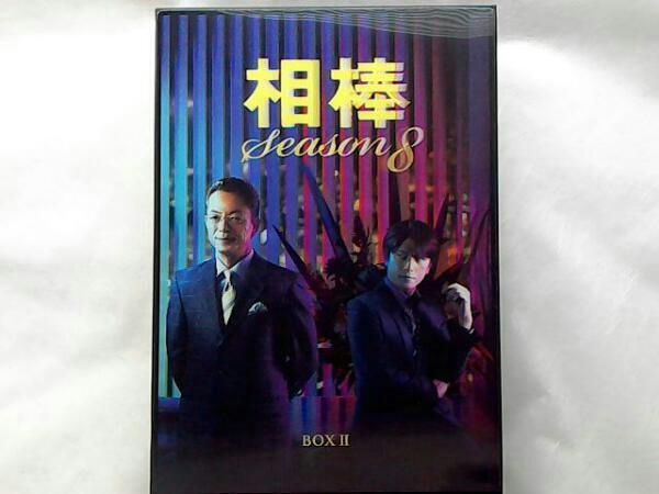 相棒 season8 DVD-BOXⅡ(10話~最終話) 水谷豊 及川光博 益戸育江 ライブグッズの画像